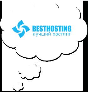 Хостинг от Besthosting.ua
